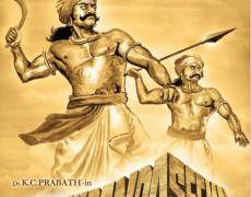 Marudananda Seemai Movie Review Tamil Movie Review