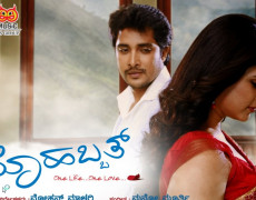 Mast Mohabbat Review Kannada Movie Review