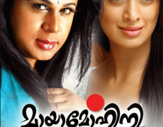 Mayamohini Movie Review Malayalam Movie Review