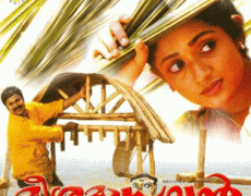 Meesamadhavan Movie Review Malayalam Movie Review