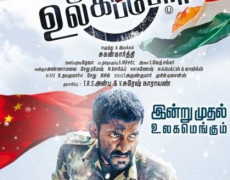Moondram Ulaga Por Tamil Movie Review
