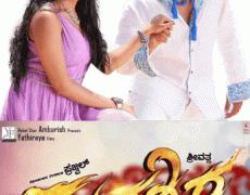 Mrugashira Movie Review Kannada Movie Review