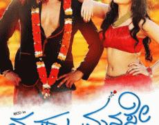 Muddu Manase Movie Review Kannada Movie Review