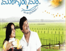 Mungaru Male Movie Review Kannada Movie Review