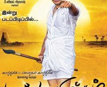 Muthuramalingam Movie Review Tamil Movie Review