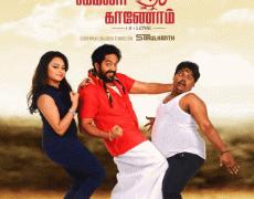 Myna Kunju Kaanom Movie Review Tamil Movie Review