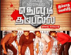 Naalu Perukku Nallathuna Ethuvume Thappila Movie Review Tamil Movie Review