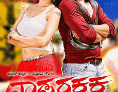 Nada Rakshaka Movie Review Kannada Movie Review