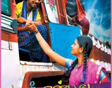 Nee Enbathu Movie Review Tamil Movie Review