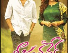 Nee Jatha Leka Movie Review Telugu Movie Review