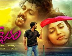 Neerajanam Movie Review Telugu Movie Review