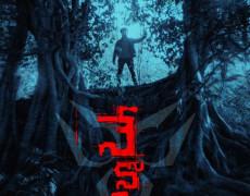 Nenostha Movie Review Telugu Movie Review