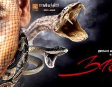 Naaga Movie Review Tamil Movie Review