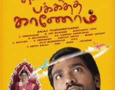 Naduvula Konjam Pakkatha Kaanom Movie Review Tamil Movie Review