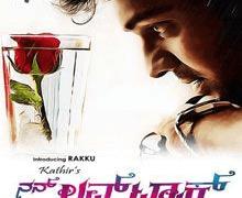 Nan Love Track Movie Review Kannada Movie Review