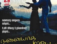Nanaiyatha Mazhaiye Review Tamil Movie Review