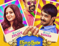 Narathan Movie Review Tamil Movie Review