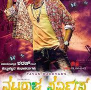 Nataraja Service Movie Review Telugu Movie Review