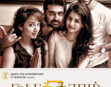 Natpadhigaaram - 79 Movie Review Tamil Movie Review