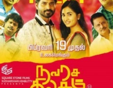 Navarasa Thilagam Movie Review Tamil Movie Review