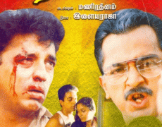 Nayagan Movie Review Tamil Movie Review