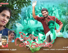 Needhane En Kovil Movie Review Tamil Movie Review