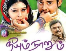 Neeyum Naanum Nilavum Vaanum  Movie Review Tamil Movie Review