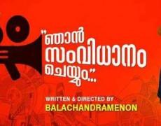 Njan Samvidhanam Cheyyum Movie Review Malayalam
