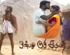 Onbathu Kuzhii Sampath  Movie Review Tamil Movie Review