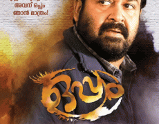 Oppam Movie Review Malayalam Movie Review