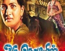 Oru Nodiyil Movie Review Tamil Movie Review