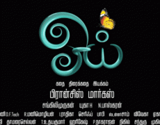 Oyee Movie Review Tamil Movie Review