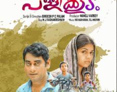 Pallikoodam Movie Review Malayalam Movie Review