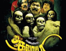 Pandiyoda Galatta Thangala Movie Review Tamil Movie Review