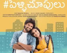 Pellichoopulu aka Pelli Choopulu Movie Review Telugu Movie Review