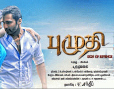Puzhuthi Movie Review Tamil Movie Review