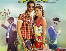 Paisa Ho Paisa Movie Review Hindi