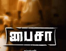 Paisa Movie Review Tamil Movie Review