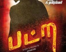 Patra Movie Review Tamil Movie Review