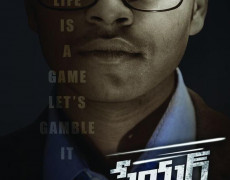 Player Movie Review Telugu Movie Review