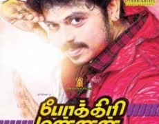 Pokkiri Mannan Movie Review Tamil