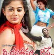 Priyatama Raave Movie Review Telugu Movie Review
