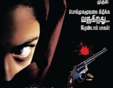 Pulan Visaranai 2 Movie Review Tamil Movie Review