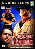 Pulan Visaranai Movie Review Tamil Movie Review