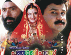 Punjabi House Movie Review Malayalam Movie Review