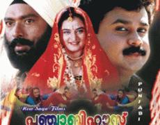 Punjabi House Movie Review Malayalam Movie Review