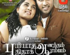 Puriyaatha Aanandham Pudhithaga Aarambam Movie Review Tamil Movie Review