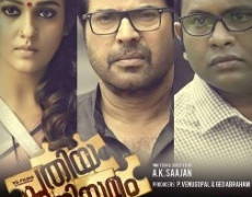 Puthiya Niyamam Review Malayalam Movie Review