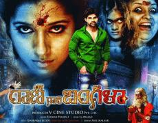 Rani Gari Bangla Movie Review Telugu Movie Review