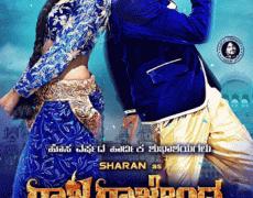 Raja Rajendra Movie Review Kannada Movie Review